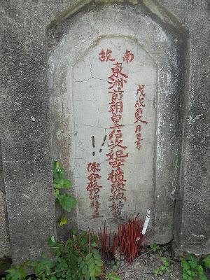 Khám phá mộ bà thứ phi triều Tây Sơn ở Quảng Nam