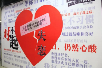 Bảo tàng thất tình - chỉ có thể có tại quốc gia ngôn tình