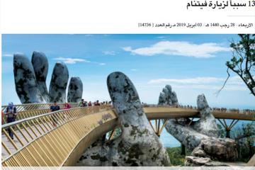 Báo Ả rập đưa ra những lý do nên đi du lịch Việt Nam
